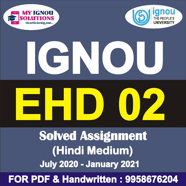 EHD 02 Solved Assignment 2020-21 in Hindi