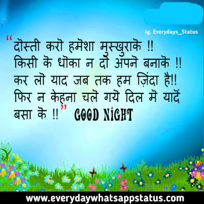 good night images for whatsapp in hindi | Everyday Whatsapp Status | Unique 50+ good night images Quotes