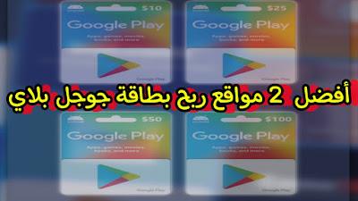 ريح أكواد جوجل بلاي