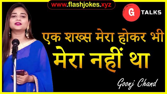 Ek Shakhs Mera Hokar Bhi Mera Nahi Tha | Goonj Chand | Poetry