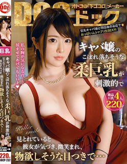 DOCP-232 She Noticed That The Soft Big Breasts Of Miss Kaba Spilling Out Were Stimulating And Admired, She Was Smiled, With A Grinful Look ...