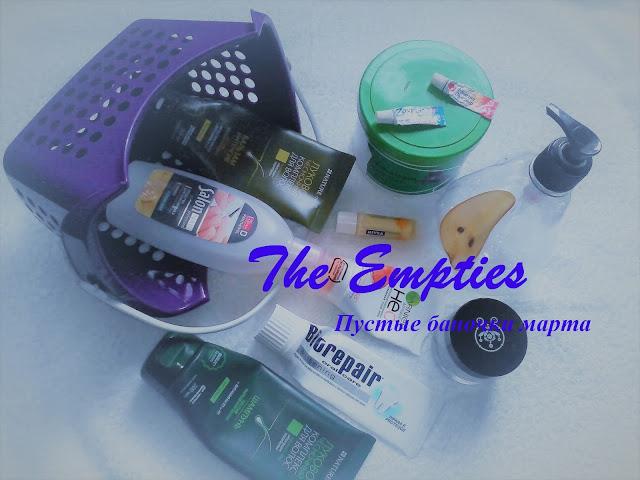 Empties-пустые-баночки-vasilenaspace.blogspot.com
