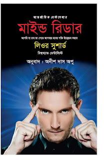মাইন্ড রিডার Pdf | mind reader bangla pdf