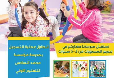 البنك الدولي يمنح 500 مليون دولار   للمغرب، من أجل دعم  التعليم الأولى