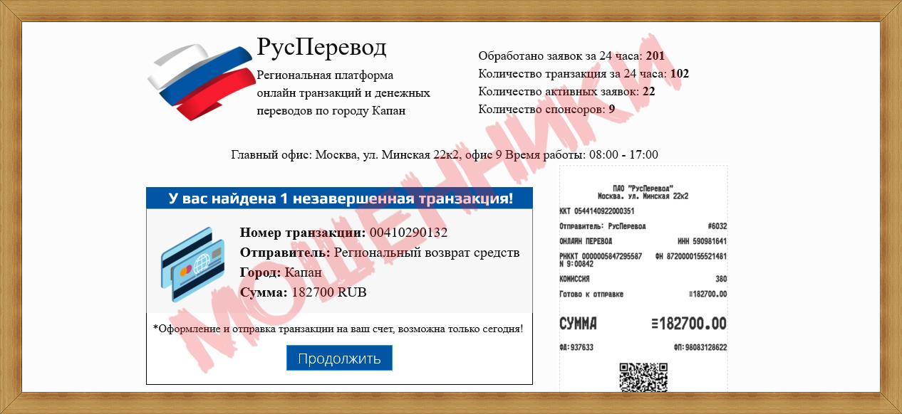 [Лохотрон] gosserviss.ru Отзывы? РусПеревод Региональная платформа онлайн транзакций