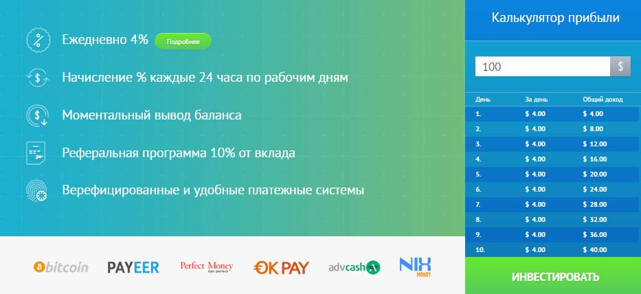 Инвестиционный план Maximus Group