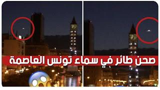 بالفيديو : صحن طائر في سماء تونس العاصمة يثير جدلا واسعا