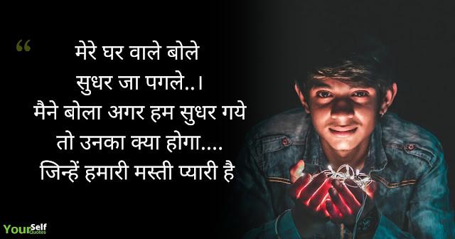 Best Hindi Attitude Shayari Whatsapp Status