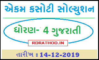 std 4 Ekam kasoti Gujarati Solution