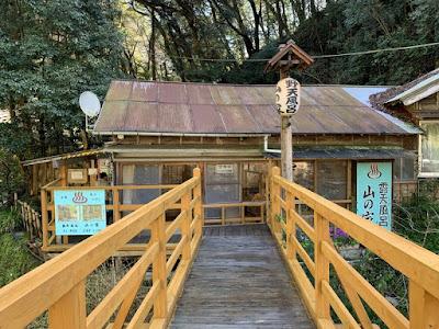 大沢温泉 大沢荘 山の家