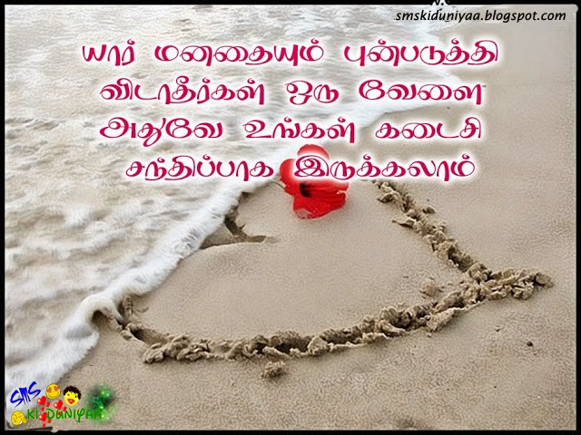 Group of Miss You Tamil Sms