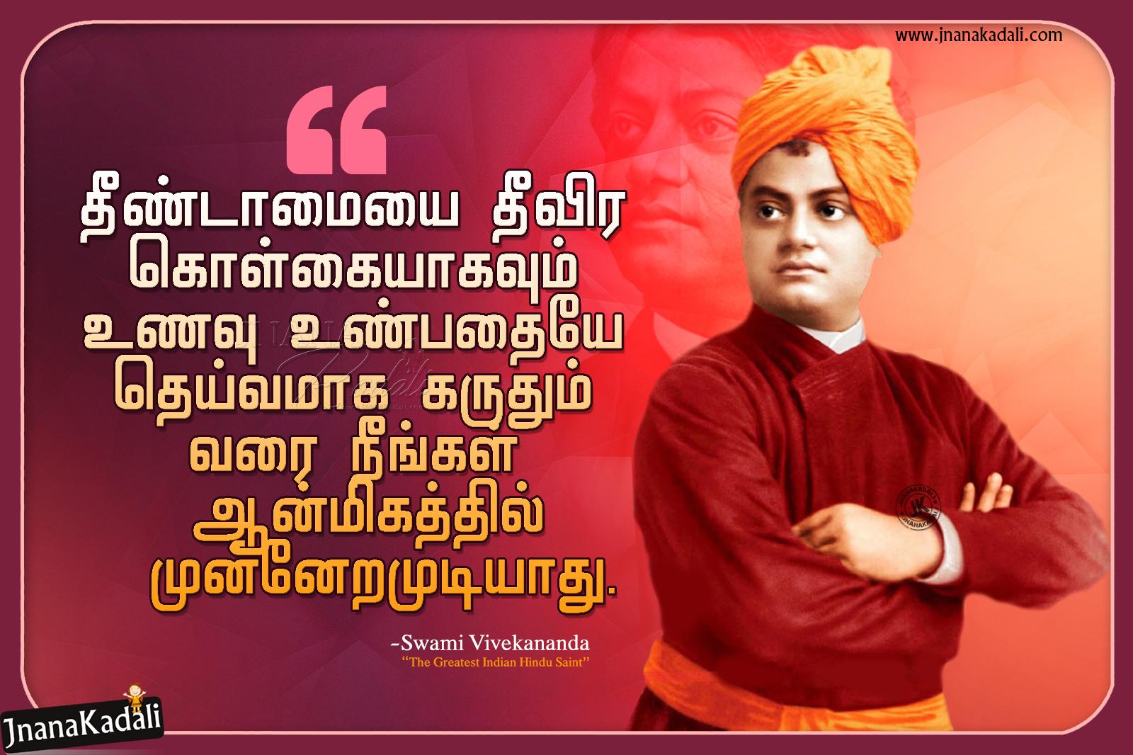 swami vivekananda motivational words in tamil swami vivekananda hd wallpapers with motivational youth quotes brainysms tamil swami vivekananda hd wallpapers