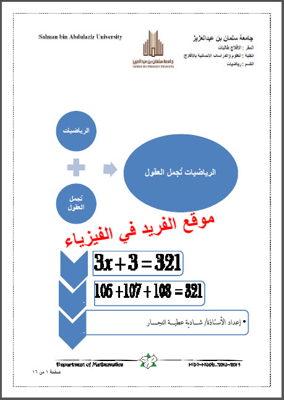 تحميل كتاب الرياضيات تجمل العقول pdf، الرياضيات تزين العقول ، كتب رياضيات