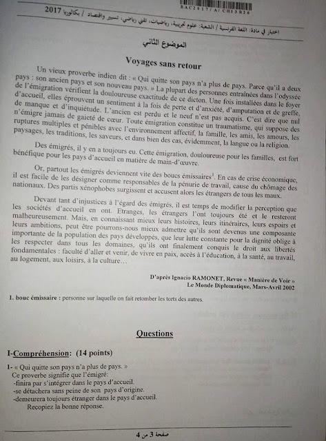 موضوع بكالوريا اللغة الفرنسية للشعب العلمية2017