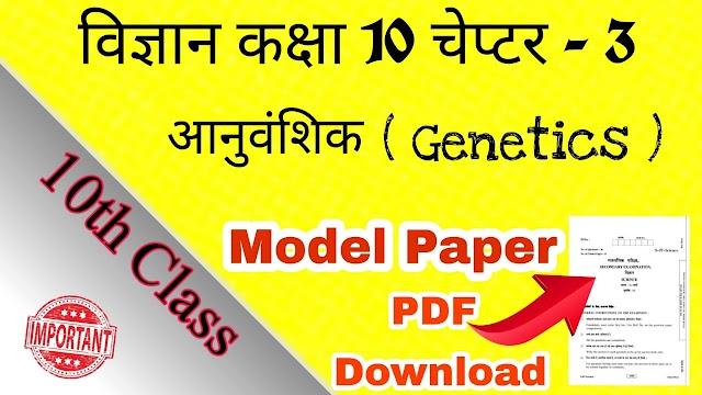 RBSE 10th Class - Genetics chapter important question 2021 परीक्षा कि दृष्टि से - आनुवंशिकी पाठ के महत्वपुर्ण प्रश्न उत्तर परीक्षा 2021