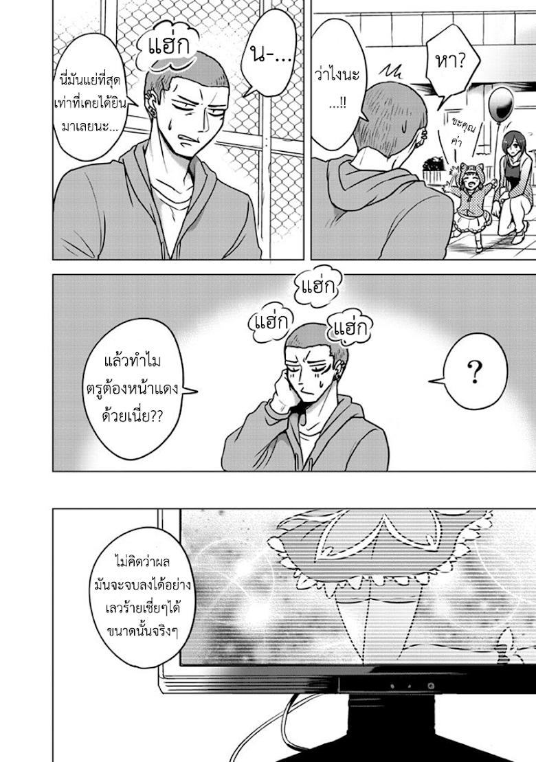 Super Heroine Boy - หน้า 16