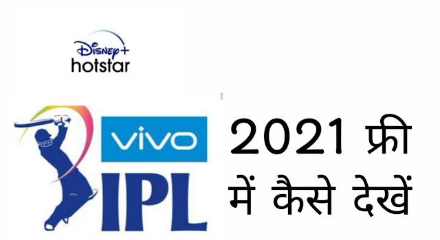 Ipl 2021 mobile par free me live match kaise dekhe  | मोबाइल पर IPL 2021 लाइव मैच free में कैसे देखें