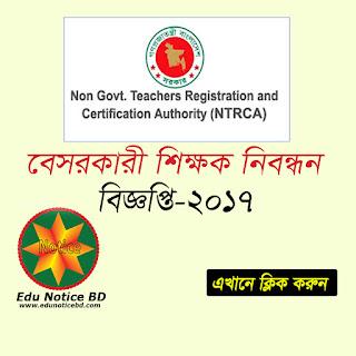 14th NTRCA Circular 2017 - Teacher Registration Notice - www.ntrca.teletalk.com.bd - www.edunoticebd.com