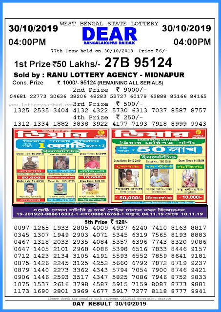 Lottery sambad 30-10-2019 West Bengal State Lottery Result 04.00 PM-sambadlottery.org