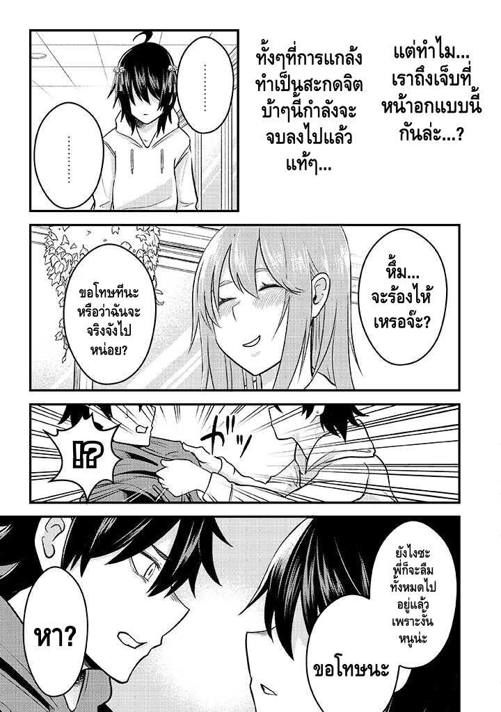 อ่านการ์ตูน My stepsister who says Go die go die to me every day, tries to hypnotize me to fall for her while I was sleeping...! ตอนที่ 6 หน้าที่ 17