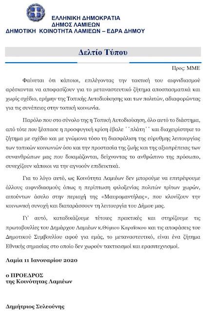 Ο Πρόεδρος της Τ.Κ. Λαμίας Δ. Συλεούνης για την εγκατάσταση προσφύγων στη Μαυρομαντήλα