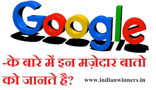 Fact About Google