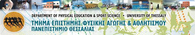 Δύο προγράμματα Μεταπτυχιακών Σπουδών προσφέρει το ΤΕΦΑΑ του Πανεπιστημίου Θεσσαλίας