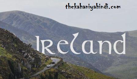 आयरलैंड देश से जुड़े 25 रोचक तथ्य | Top 25+ Shocking Facts about Ireland ~ thekahaniyahindi