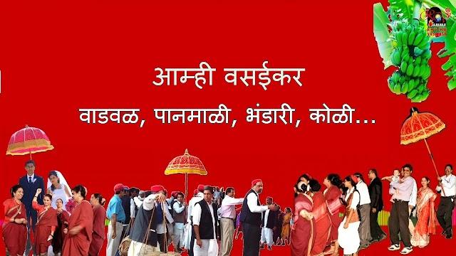 आम्ही वसईकर - वाडवळ, पानमाळी, भंडारी, कोळी... (Vasai - The picture of integration)