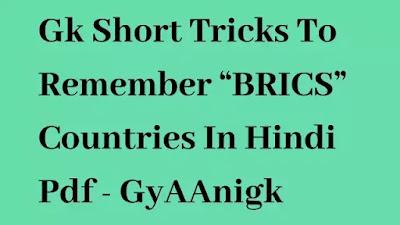 Gk Trick To Remember BRICS Countries In Hindi Pdf