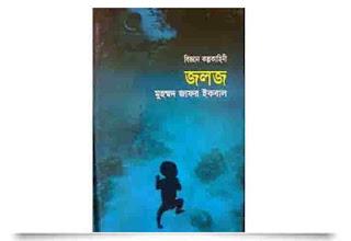 জলজ- মুহম্মদ জাফর ইকবাল