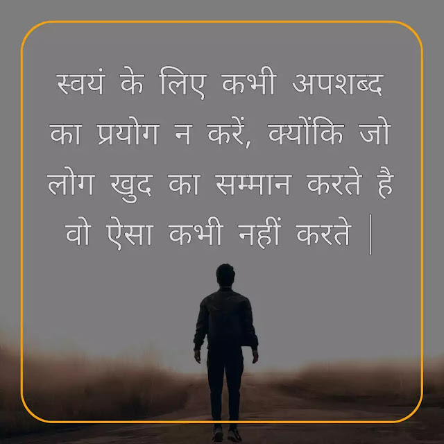 Self Respect Quotes In Hindi | Quotes In Hindi