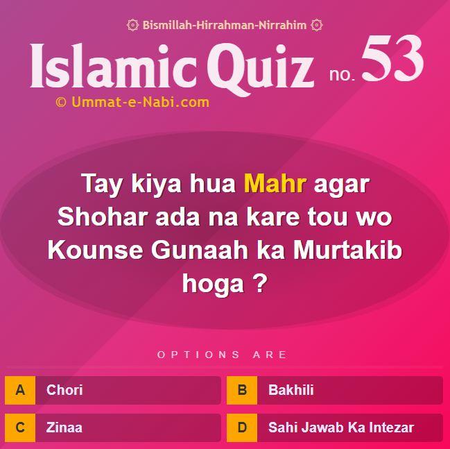 Islamic Quiz 53 : Tay kiya hua Mahr agar Shohar ada na kare tou wo Kounse Gunaah ka Murtakib hoga?
