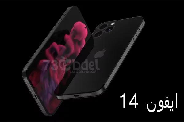 https://www.arbandr.com/2021/09/iphone-14-leak-design-features-more.html