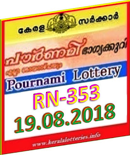 kerala lottery result from keralalotteries.info 19/08/2018, kerala lottery result 19-08-2018, kerala lottery results 19-08-2018, POURNAMI lottery RN 353 results 19-08-2018, POURNAMI lottery RN 353, live POURNAMI   lottery RN-353, POURNAMI lottery, kerala lottery today result POURNAMI, POURNAMI lottery (RN-353) 19-08-2018, RN 353, RN 353, POURNAMI lottery RN353, POURNAMI lottery 19-08-2018,   kerala lottery 19-08-2018, kerala lottery result 19-08-2018, POURNAMI, POURNAMI lottery result today, POURNAMI yesterday lottery results, lotteries results, today draw result, kerala lottery online   purchase, kerala lottery prediction, kerala lottery drawing machine,