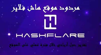 موقع Hashflare