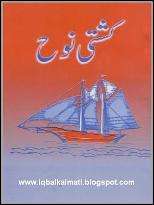 Noah's Ark Urdu book
