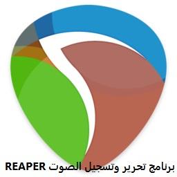 تنزيل برنامج REAPER لتسجيل وتحرير الصوت مجانا