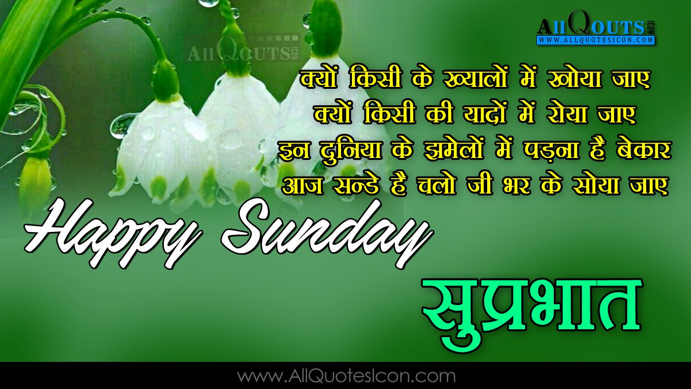 Good Morning Sunday Whatsapp : Happy sunday images and quotes in hindi hd download