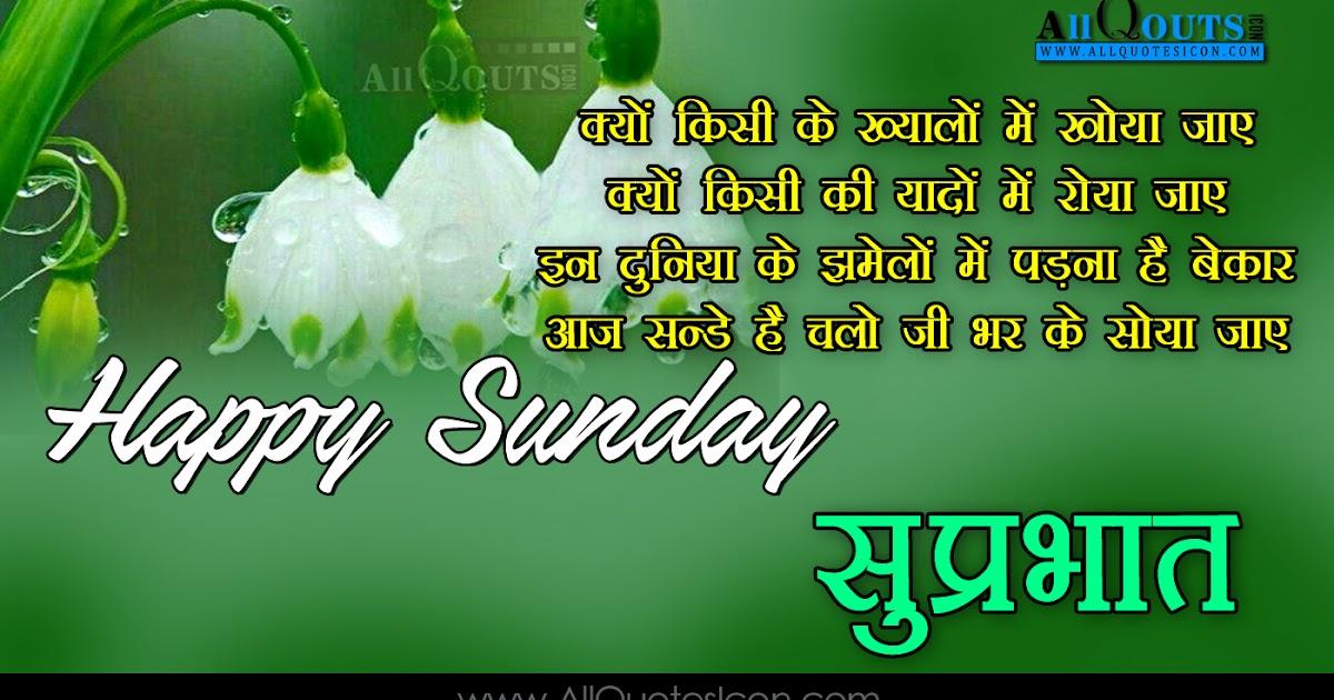 Beautiful Happy Sunday Quotes Greetings Hindi Shayari With