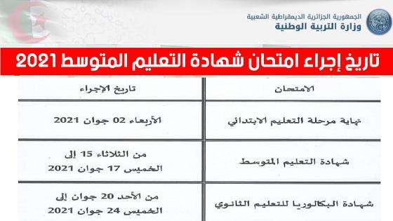 امتحان شهادة التعليم المتوسط من الثلاثاء 15 جوان إلى الخميس 17 جوان