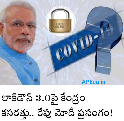 Central Government's decision on Lockdown 3.0  Modi speech tomorrow!