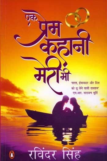 ek prem kahani meri bhi ebook download pdf | ravinder singh all books | ravinder singh books in hindi