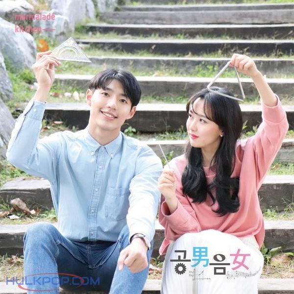 Marmalade Kitchen – 공남음녀 (feat. 안태준) – Single