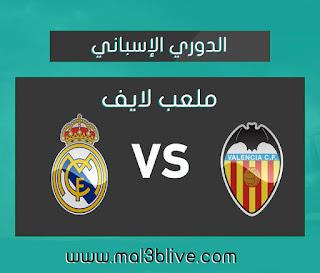 مشاهدة مباراة فالنسيا و ريال مدريد بث مباشر على موقع ملعب لايف اليوم الموافق 2019/12/15 في الدوري الإسباني