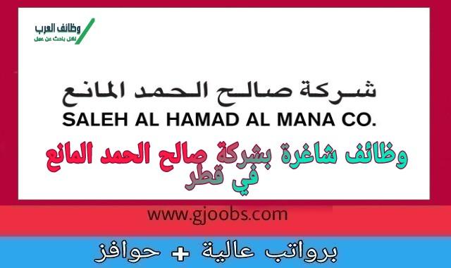 شركة صالح الحمد المانع في قطر تعلن عن وظائف شاغرة للعديد من التخصصات