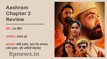 Aashram Chapter 2 Review: 'निराला बाबा' की कहानी फिर रह गई अधूरी, लड्डू के बारे में जो बताया वो नया हे सिर्फ.