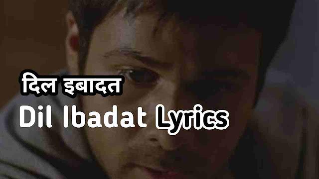 lyrics dil ibadat