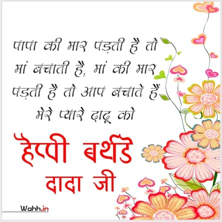 Birthday Quotes For Grandfather In Hindi