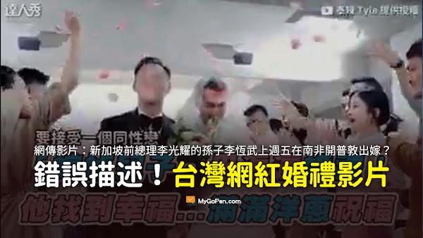 新加坡李光耀孫子 李顯龍的兒子 李恆武 在南非開普敦出嫁 謠言 影片